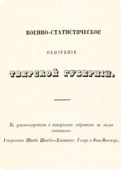 скачать книгу Военно-статистическое обозрение Тверской губернии