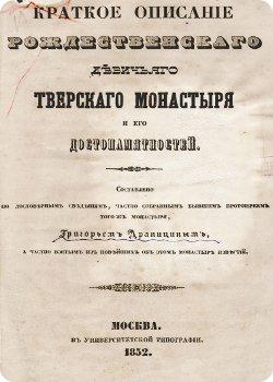 скачать книгу Краткое описание Рождественского девичьего Тверского монастыря