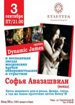 фото 3 сентября - Dynamic JAMES и Софья Авазашвили