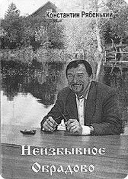 Юбилейный вечер Константина Рябенького