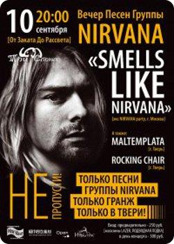 10 сентября - Вечер песен группы Nirvana