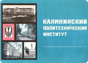скачать книгу Калининский политехнический институт