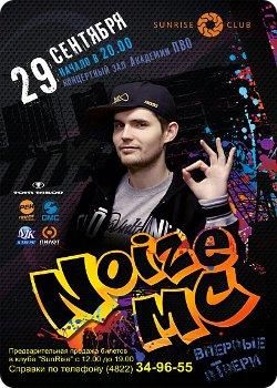 29 сентября - Noize MC в Твери