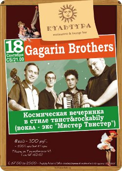 18 сентября - Вечеринка от группы Gagarin Brothers