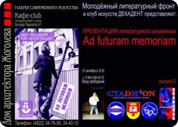 21 сентября - Презентация литературного альманаха Ad futuram memoriam