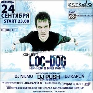24 сентября - Loc Dog в Твери
