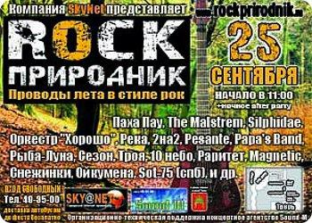 фото 25 сентября - Rock-природник