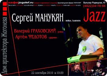 22 сентября - Сергей Манукян и группа Трио