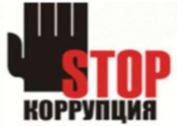 Межрегиональная конференция по вопросам противодействия коррупции