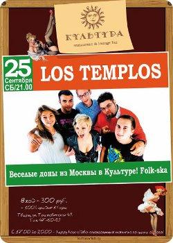 25 сентября - Группа Los Templos в клубе Культура