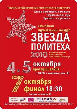 """Конкурс """"Звезда Политеха 2010"""""""