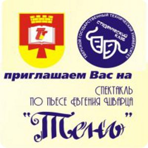 """Театральная студия """"Сцена"""" приглашает на спектакль """"Тень"""""""