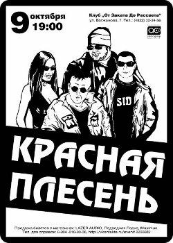 """9 октября - Концерт группы """"Красная плесень"""""""