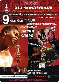 Большой джазовый гала-концерт