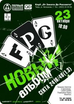 23 октября - Концерт группы FPG