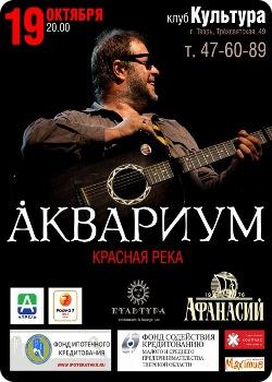 """19 октября - Концерт группы """"Аквариум"""""""