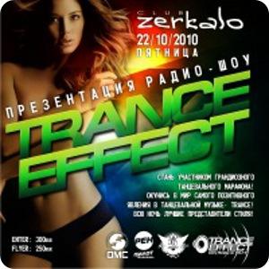 фото 22 октября - Trance Effect