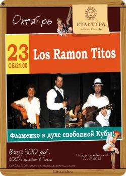 23 октября - Los Ramon Titos