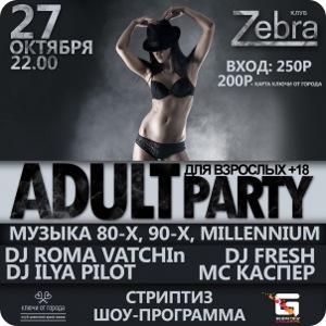 фото 27 октября - Adult Party в клубе Zebra
