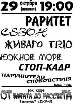 """29 октября - Совместный концерт в клубе """"От заката до рассвета"""""""
