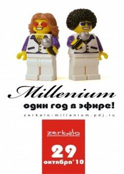 29 октября - Годовщина Zerkalo Millenium