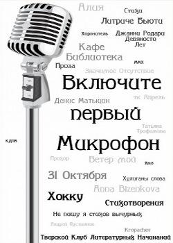 """фото Литературный вечер """"Включите первый микрофон"""""""