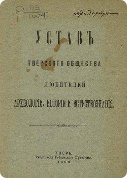 скачать книгу Устав Тверского общества любителей археологии, истории и естествознания