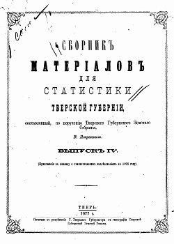 скачать книгу Сборник материалов для статистики Тверской губернии