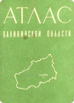 скачать книгу Атлас Калининской области