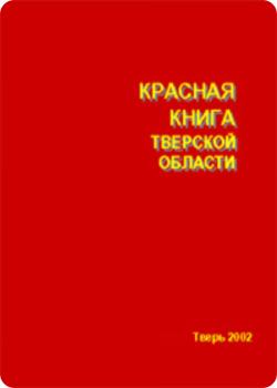 скачать книгу Красная книга Тверской области