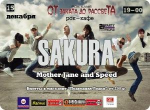 Концерт группы Sakura в Твери