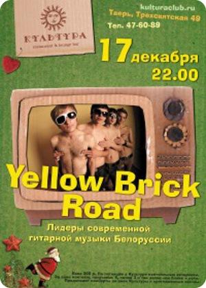 """Группа """"Yellow Brick Road"""" в клубе """"Культура"""""""