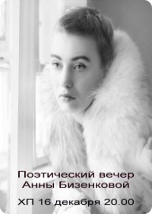 Поэтический вечер Анны Бизенковой в баре Хороший Повод