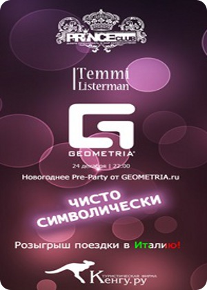 "Новогоднее Pre-Party от Geometria.ru ""Чисто символически"""