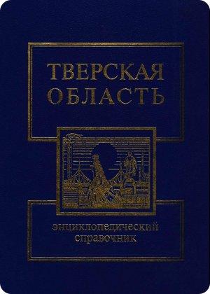 скачать книгу Энциклопедический справочник