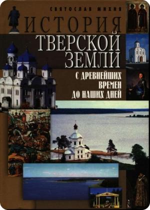 скачать книгу История Тверской земли с древнейших времен до наших дней