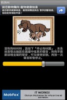 Screenshot of Stop dog barking