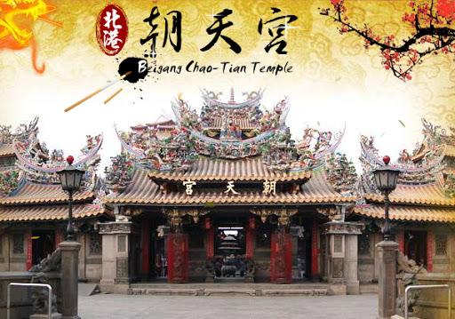媽祖-北港朝天宮在台灣的故事