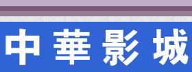 斗六-中華影城 票價與時刻表 (即時更新)