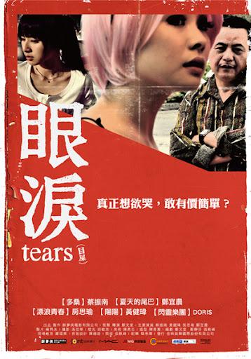 台灣電影眼淚