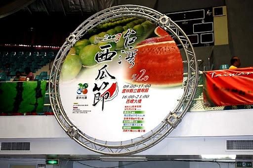 台灣雲林西瓜節
