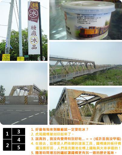 虎尾-糖廠與鐵橋的故事