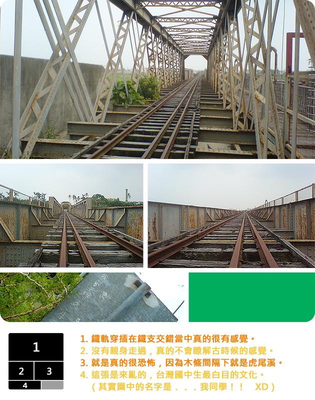 虎尾糖廠鐵橋