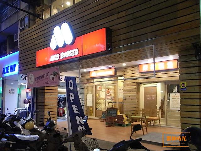 斗六MOS漢堡●大碗公冰店│食記