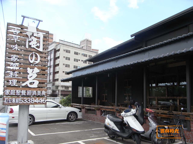 斗六-陶の茗 之家常料理│食記