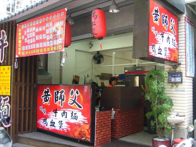 斗六-黃師父牛肉麵│食記