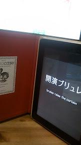 iPadさん