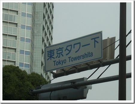 Tokyo 2 293