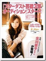 2008.04.01 - De-View - 2008.05 - 014
