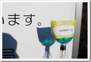 teaberry hiragana